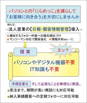 ビジネスサポート Tokyo 10~12月号掲載