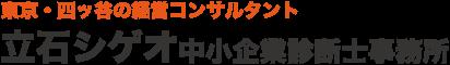 東京・四ツ谷の経営コンサルタント 立石シゲオ中小企業診断士事務所