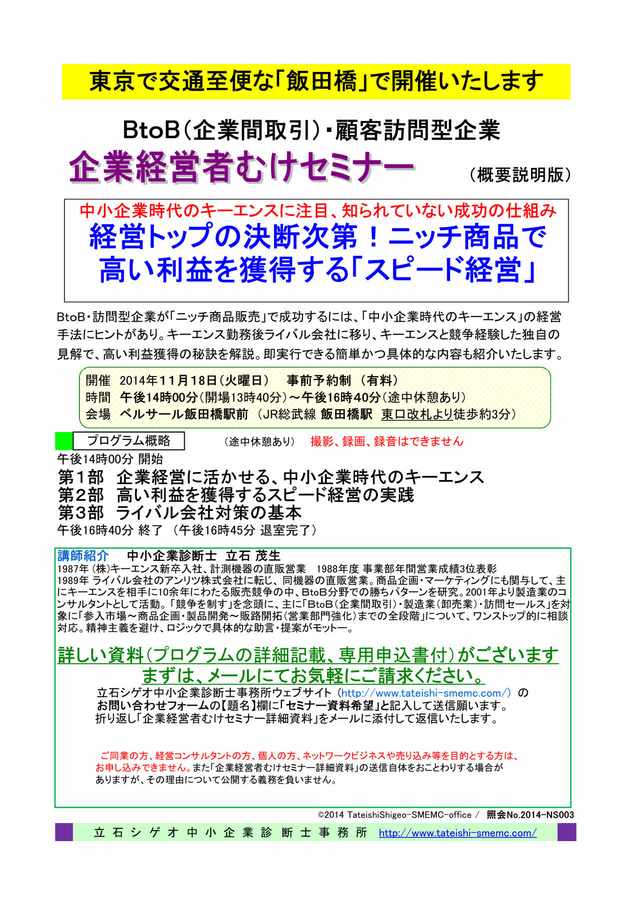 2014年11月18日セミナー【概略】2