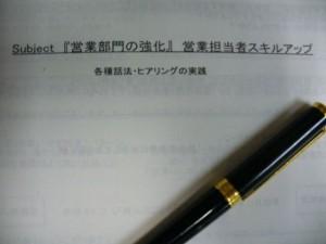 営業研修資料